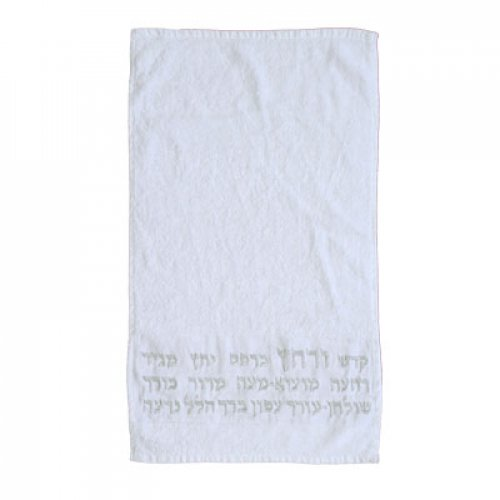 Pesach Netilat Yadayim Towel Embroidered Seder Sequence, Silver - Yair Emanuel