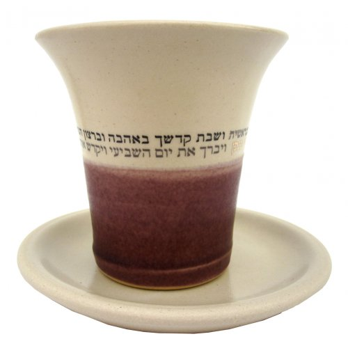 Purple Handmade Ceramic Kiddush Cup with Blessing by Michal Ben Yosef