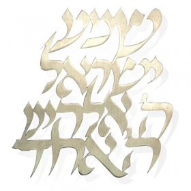 Silver Floating Letters Wall Plaque - Shema Yisrael Prayer by Dorit Judaica