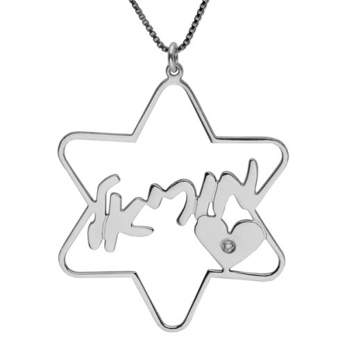 Silver Star Necklace with Hebrew Name and Heart
