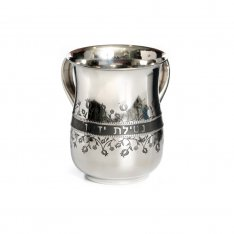 Stainless Steel Netilat Yadayim Wash Cup, Pomegranate Design - Silver and Black