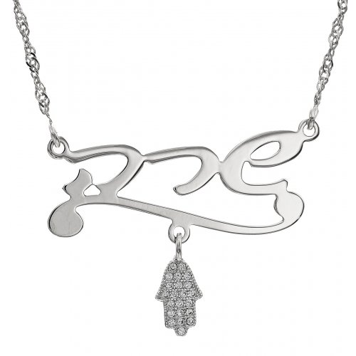 Sterling Silver Personalized Hebrew Name Necklace with Sparkling Hamsa Pendant