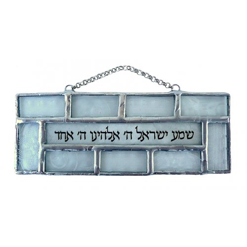 Textured Glass Shema Israel Plaque by Friekmanndar