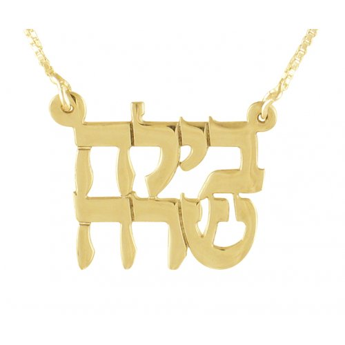 Two Hebrew Names Gold Filled Necklace in Block Letters