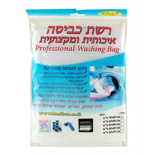 Tzitzit Net Laundry Bag