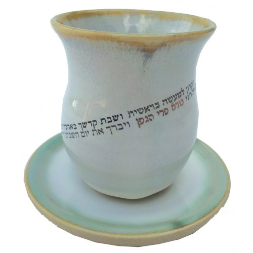 White Ceramic Kiddush Cup with Blessing by Michal Ben Yosef